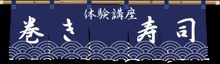海苔巻き寿司