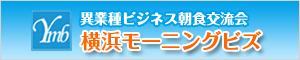 横浜モーニングビズ