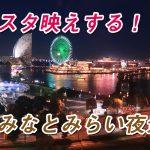 インスタ映えする!横浜みなとみらい夜景