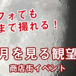 お月見の会
