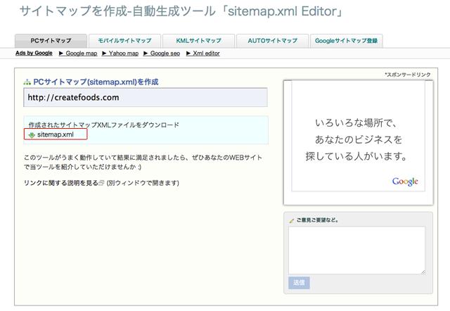 サイトマップ作成
