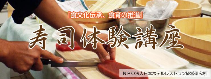 寿司体験講座