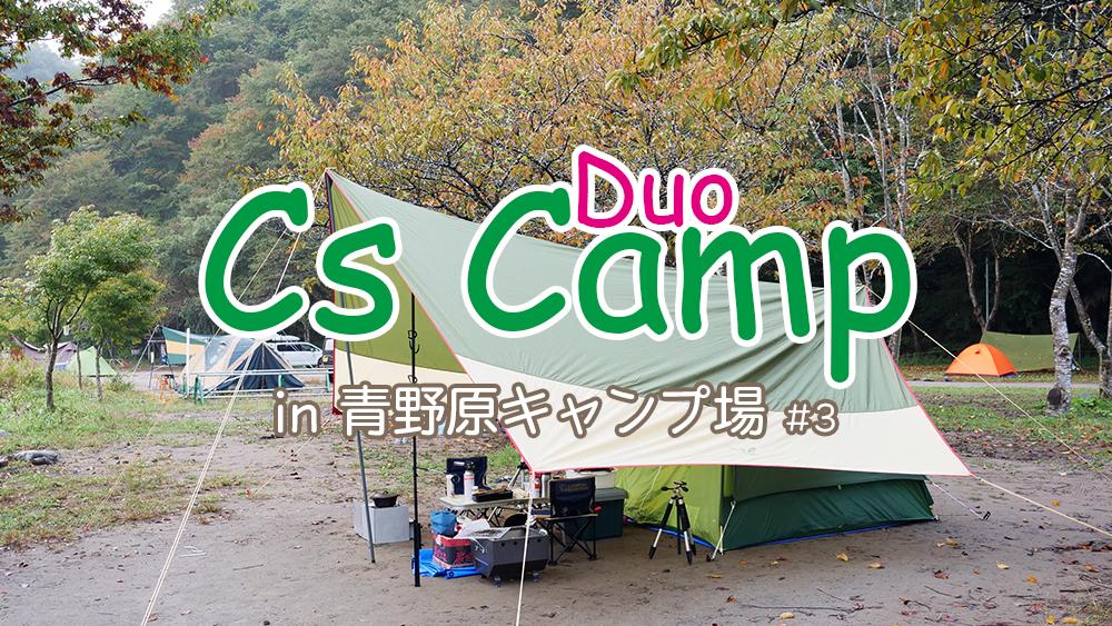 キャンプin青野原キャンプ場