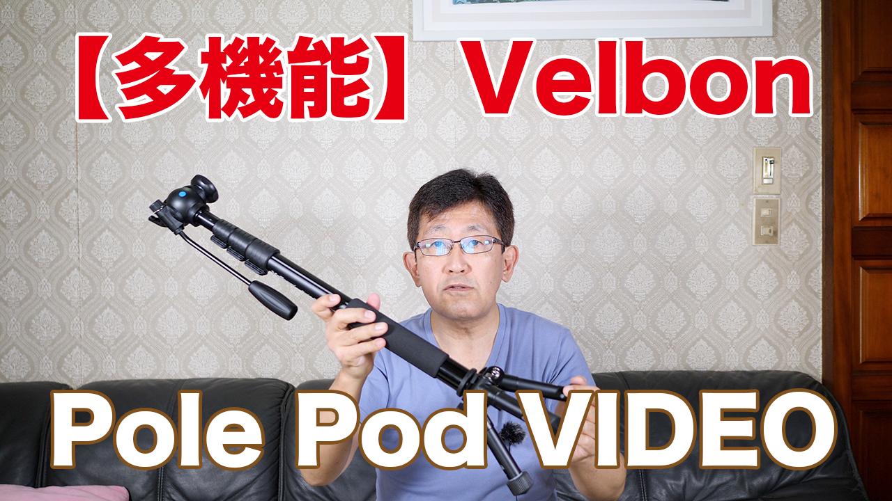 Pole Pod VIDEO
