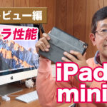 iPad miniカメラ性能