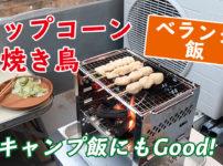 【おうちごはん】アウトドア料理