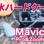 DJI Mavic2Pro&Zoom 防水ハードケース