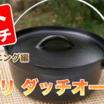 ニトリダッチオーブン シーズニング