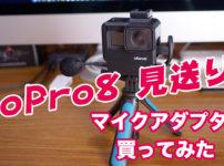 GoProHERO7マイクアダプター