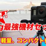 GoProマイク Saramonic_SR-XM1