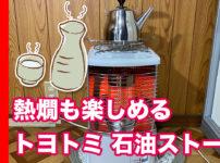 トヨトミ 石油ストーブ RS-H290(W)