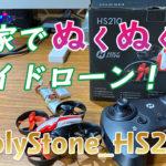 ミニドローンHolyStone_HS210