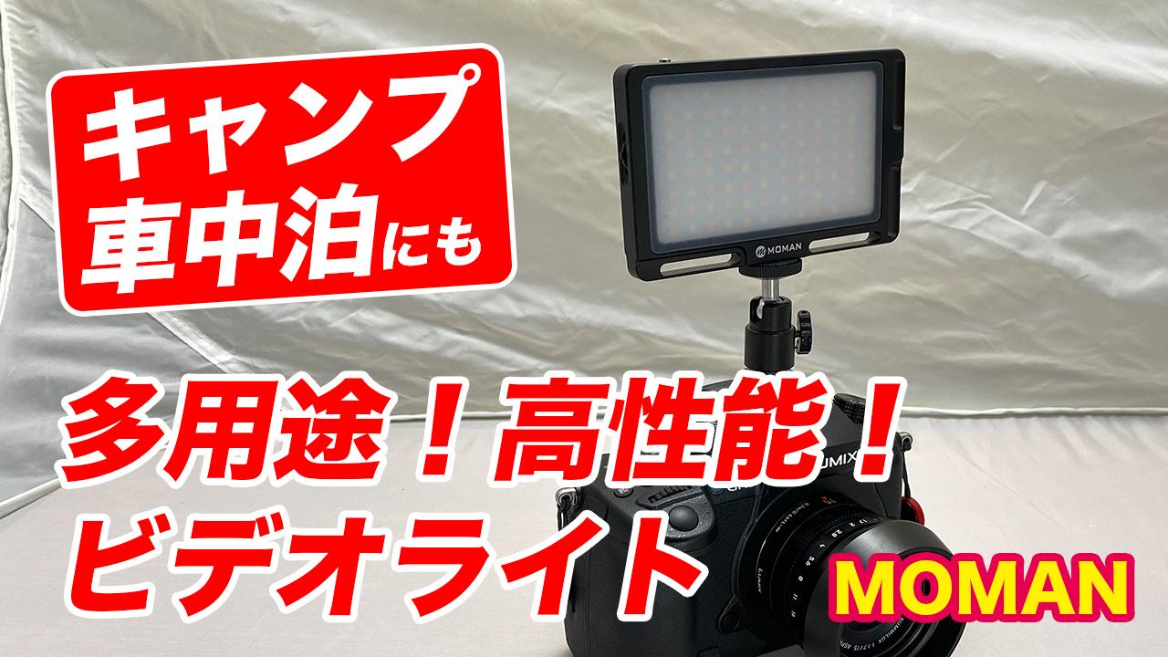 MOMAN 96LEDビデオライト