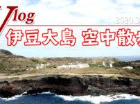 伊豆大島ひとり旅 空中散歩