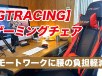GTRACINGゲーミングチェア