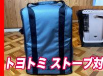 トヨトミ石油ストーブキャリーバッグ