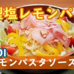 KALDI塩レモンパスタソース