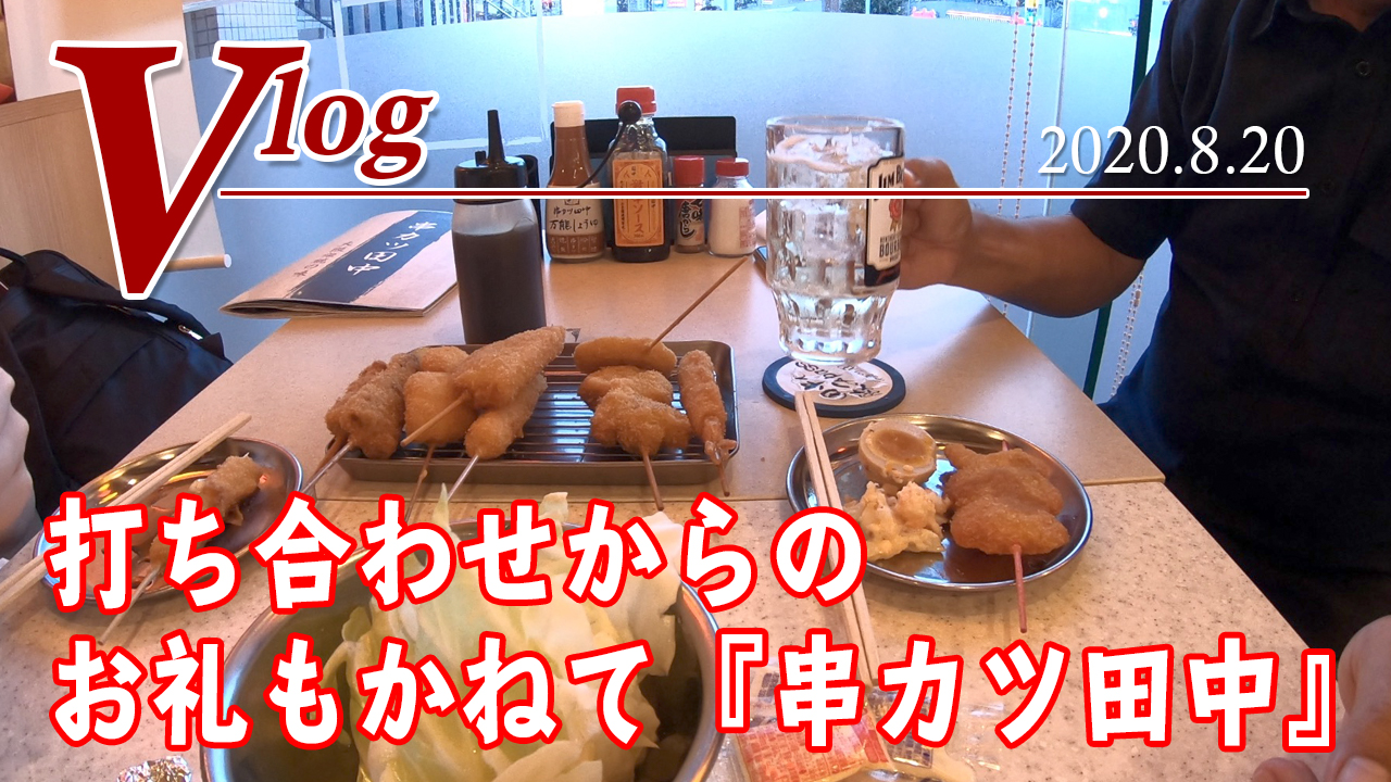 Vlog,串カツ田中
