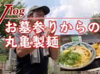お墓参りからの丸亀製麺